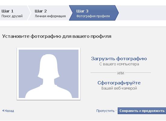Регистрация в скайпе. Как зарегистрироваться в скайпе