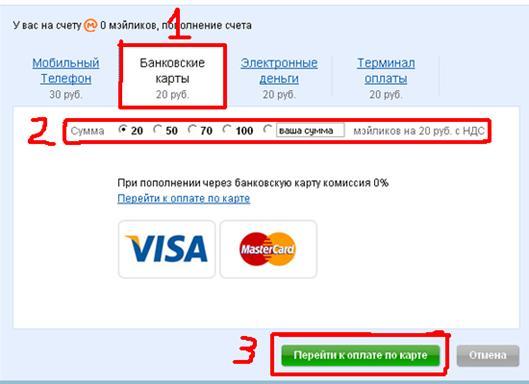 Расчетную visa карту Щелково platinum заказать
