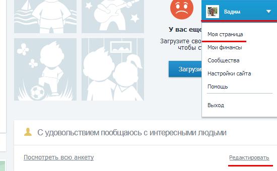 love mail ru знакомства вход на мою