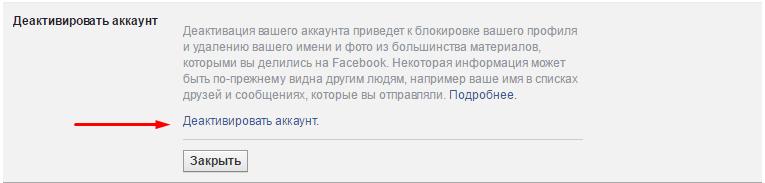 деактивация страницы в facebook