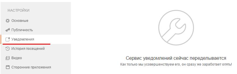 уведомления, оповещения в Одноклассниках