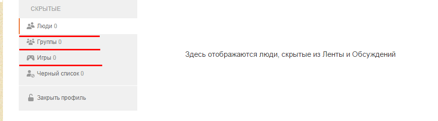вернуть в ленту в Одноклассниках