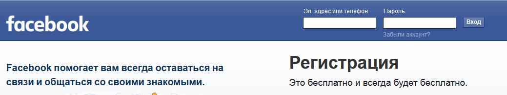 вход на сайт facebook