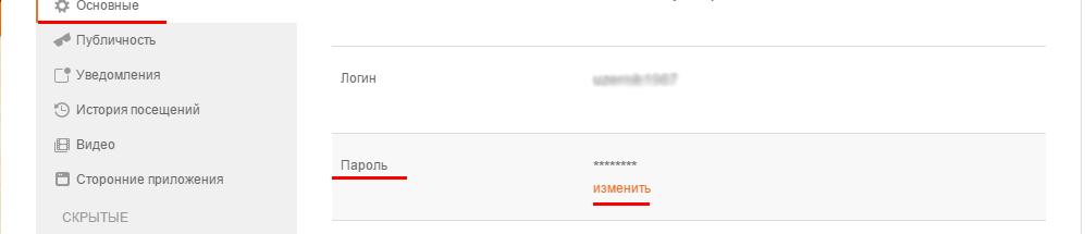 сменить пароль в Одноклассниках