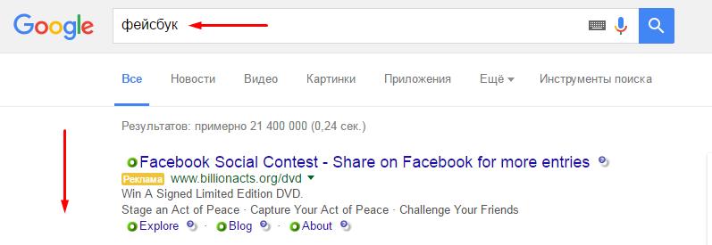 вход на Фейсбук