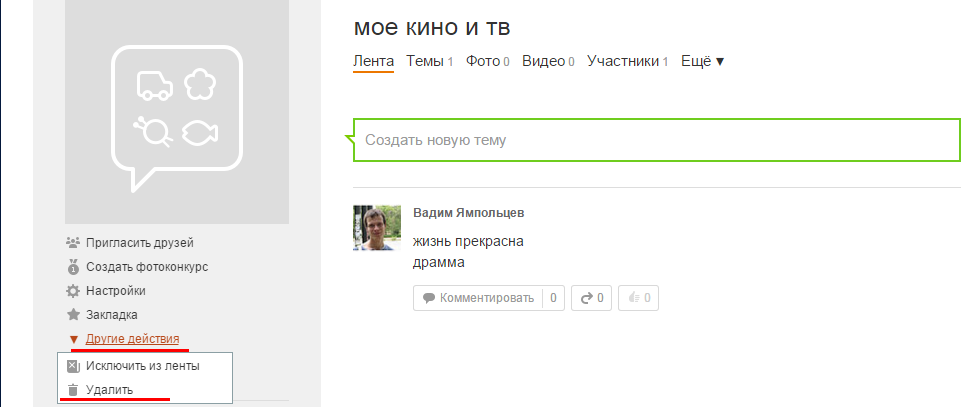 удалить группу в Одноклассниках