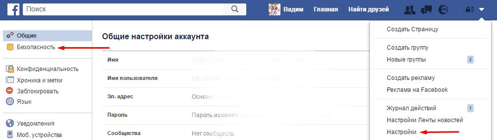 удаление facebook