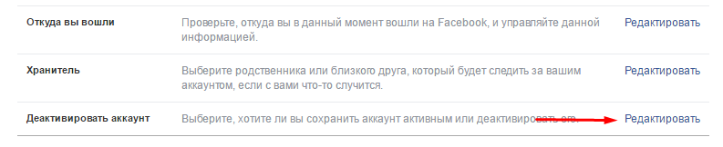 закрыть facebook