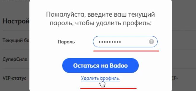 вводим пароль от Badoo