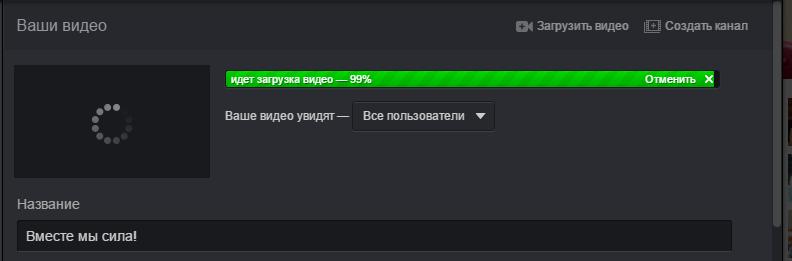 Загрузка видео в Одноклассники с компьютера