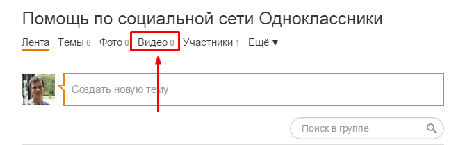 добавление видео в группу в Одноклассниках