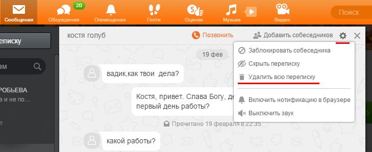 удалить сообщение в Одноклассниках