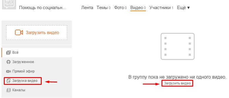 загрузка видео в группу Одноклассников