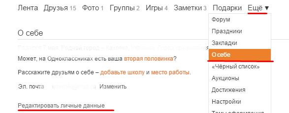 изменение имени в Одноклассниках