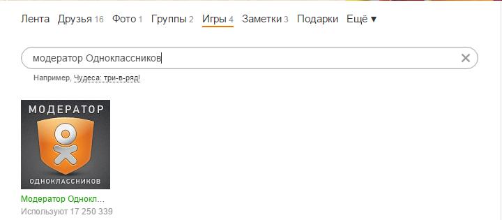 Бесплатные подарки в Одноклассниках