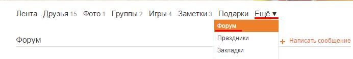 добавить в черный список в Одноклассниках