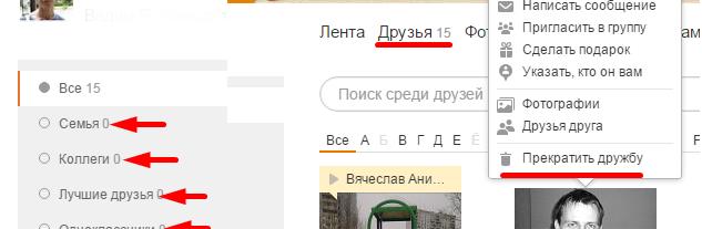 как удалить друга из категории в Одноклассниках