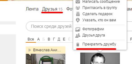 удаление друга в Одноклассниках