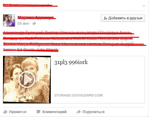 вирусное заражение страницы в фейсбук