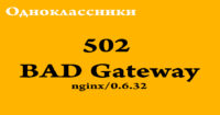 Ошибка 502 bad gateway в Одноклассниках