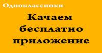 Бесплатно скачать на телефон Одноклассники