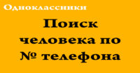 Как по номеру телефона найти человека в Одноклассниках