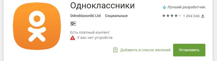 Одноклассники Скачать Программу Для Телефона - фото 8
