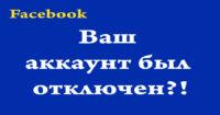 Facebook — ваш аккаунт был отключен